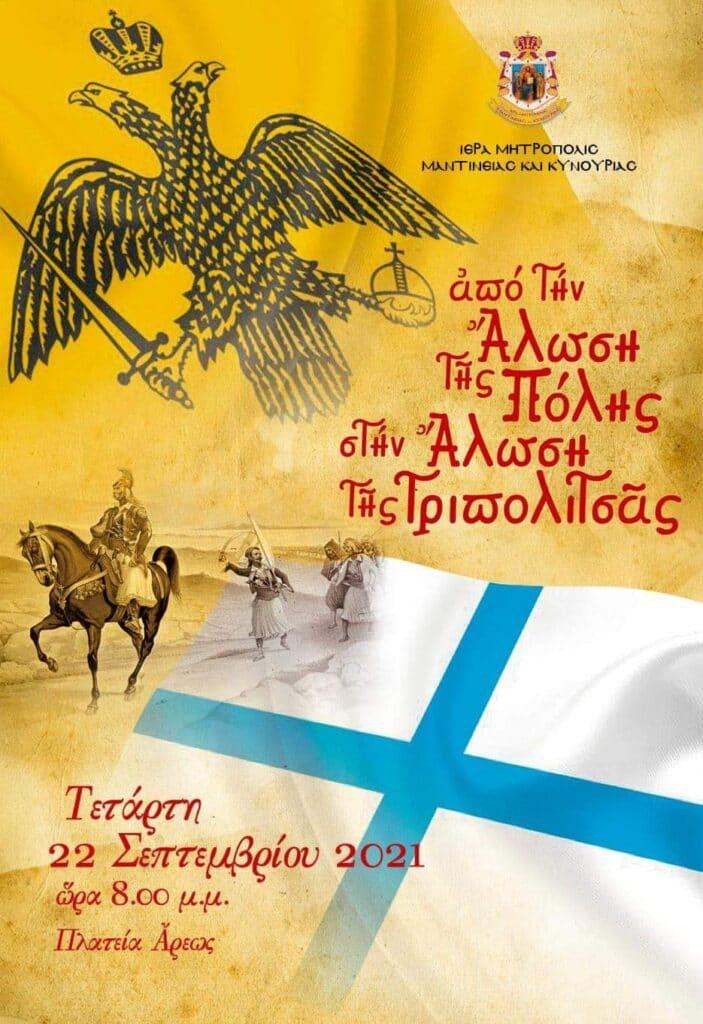 Εκδήλωση διοργανώνει η Ιερά Μητρόπολη Μαντινείας και Κυνουρίας στις 22/09/2021 - Από την Άλωση της Πόλης στην Άλωση της Τριπολιτσάς