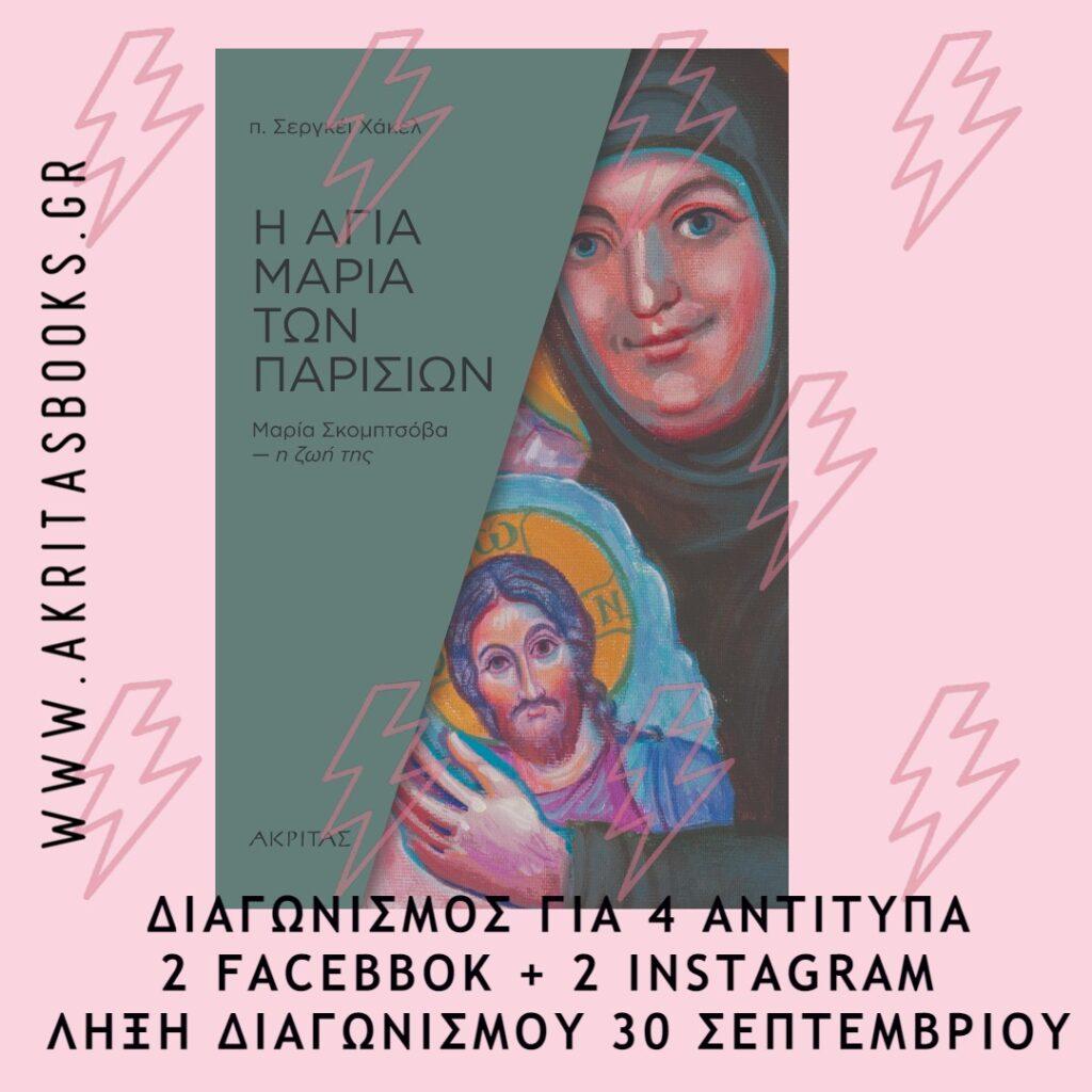 Διαγωνισμός / Δωροθεσία - Με αφορμή την νέα έκδοση Αγία Μαρία των Παρισίων Μαρία Σκομπτσόβα, η ζωή της προσφέρουμε 4 αντίτυπα από το βιβλίο