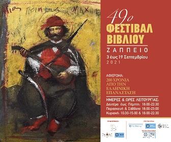 49ο Φεστιβάλ Βιβλίου στο Ζάππειο