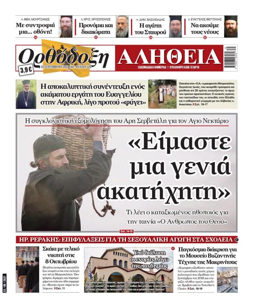 Το νέο τεύχος της 22 Σεπτεμβρίου 2021 της Εφημερίδος Ορθόδοξη Αλήθεια - Συγκλονιστική εξομολόγηση του γνωστού Ηθοποιού Αρη Σερβετάλη