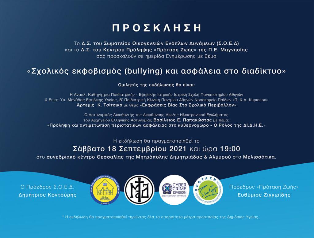 <<Σχολικός Εκφοβισμός (bullyng) και ασφάλεια στο διαδίκτυο>> θα διοργανωθεί το Σάββατο 18 Σεπτεμβρίου 2021
