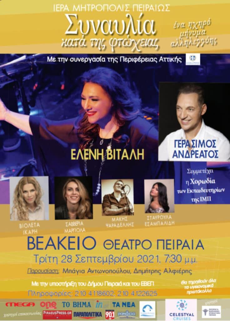 Συναυλία κατά της φτώχειας