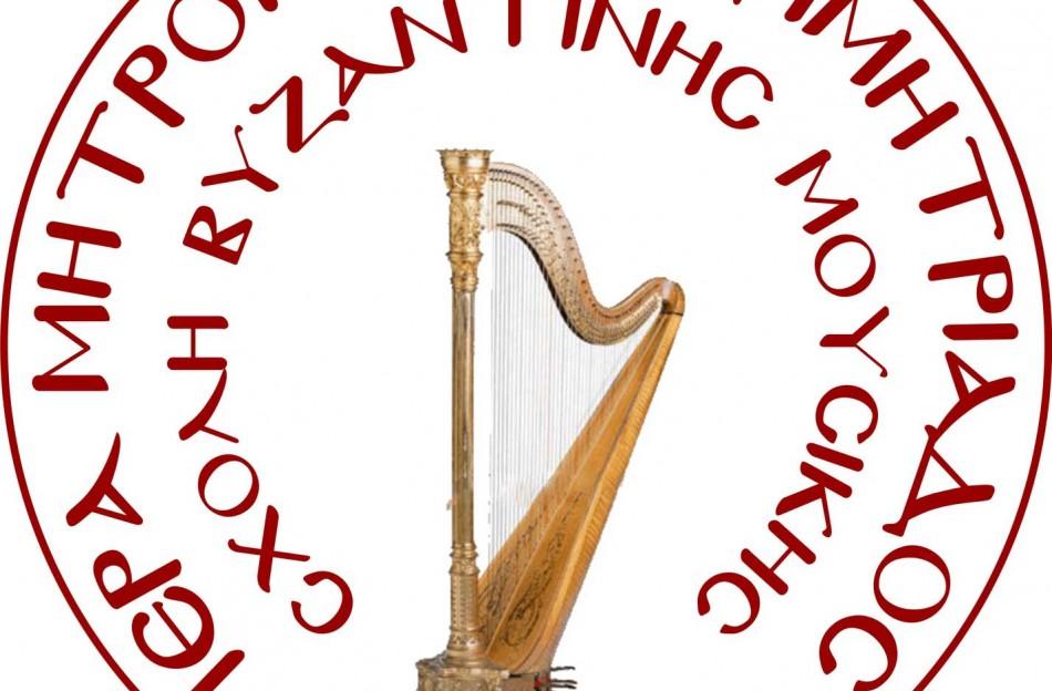 Σε λειτουργία το Τμήμα Φωνητικής και Ορθοφωνίας – Συνεχίζονται οι Εγγραφές της Σχολής Βυζαντινής Μουσικής της Ιεράς Μητροπόλεως Δημητριάδος & Αλμυρού