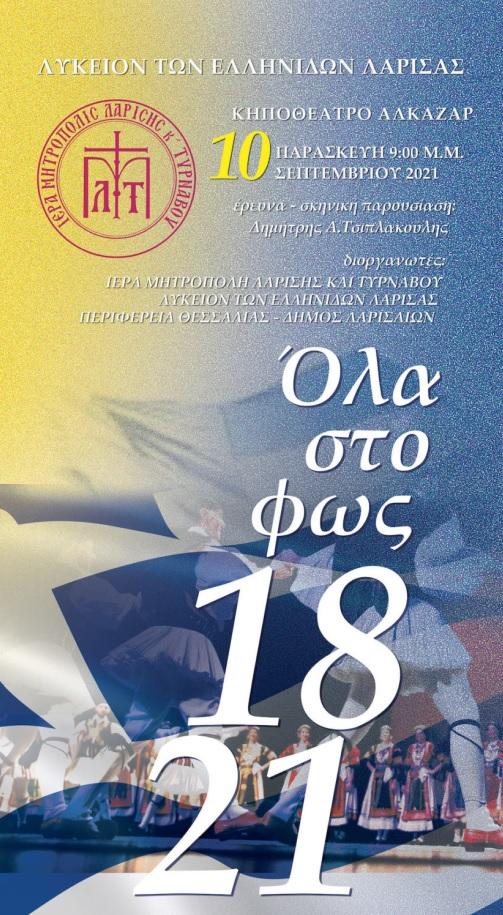 «1821, Όλα στο φως» – Εκδήλωση από το Λύκειον των Ελληνίδων και την Ιερά Μητρόπολη