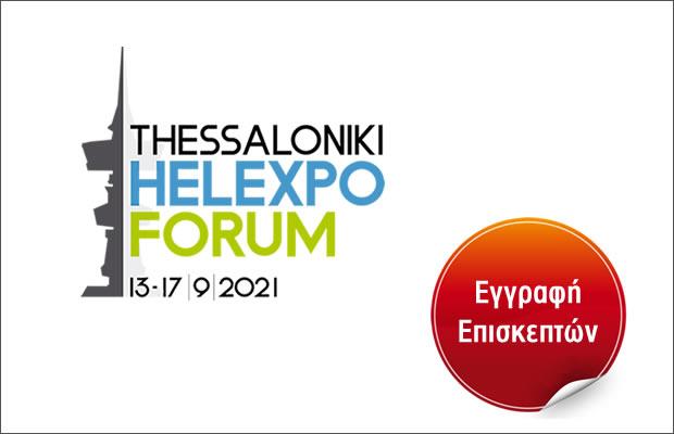 THESSALONIKI – HELEXPO FORUM 13/09/2021 έως 19/09/2021