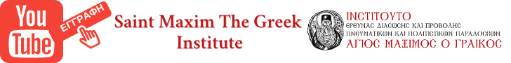 Saint Maxim The Greek Institute