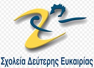 Σχολείο Δεύτερης Ευκαιρίας: Τμήματα σε Κοζάνη και Πτολεμαΐδα – Οι Εγγραφές άρχισαν και θα συνεχιστούν μέχρι 30 Σεπτεμβρίου 2021