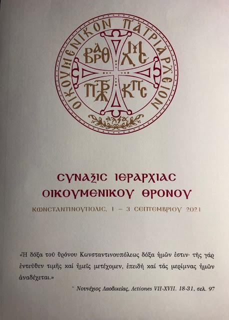 Πρόγραμμα Συνάξεως Ιεραρχίας του Οικουμενικού Θρόνου (Κωνσταντινούπολις, 1-3.9.2021)