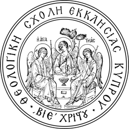 Θεολογική Σχολή Εκκλησίας της Κύπρου: Εφαρμογές Ψυχολογίας και Συμβουλευτικής στην Κοινότητα (2021-2022)
