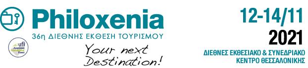 Philoxenia – 36η Διεθνής Έκθεση Τουρισμού 12/11/2021 – 14/11/2021