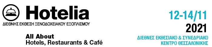 Hotelia – Διεθνής Έκθεση Ξενοδοχειακού Εξοπλισμού – 12/11/2021 έως 14/11/2021