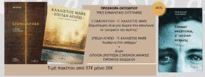 Προσφορές Βιβλίων από τις Εκδόσεις Πορφύρα για τον Μήνα Οκτώβριο