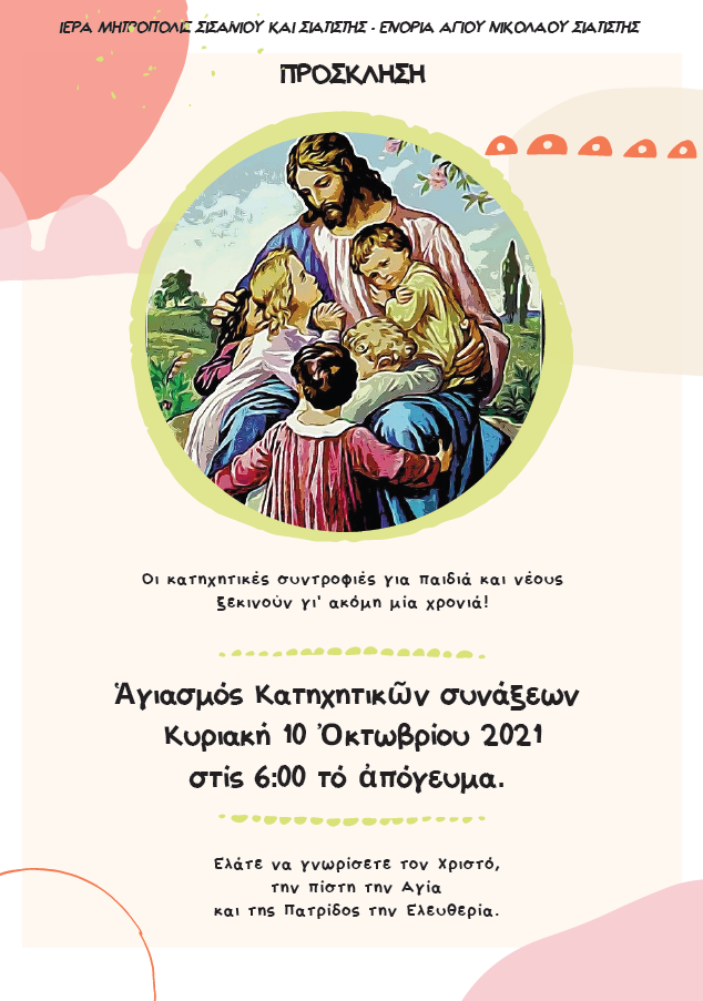 Ξεκινά η Νέα Νατηχητική Περίοδος στήν Ἐνορία τοῦ Ἁγίου Νικολάου / Σιατίστης