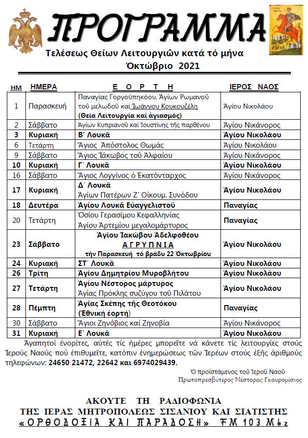Πρόγραμμα Ιερών Ακολουθιών από τον Ιερό Ναό Αγίου Νικολάου Σιατίστης κατά τον Μήνα Οκτώβριο 2021