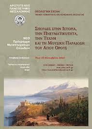Πρόγραμμα Μεταπτυχιακών Σπουδών για το Άγιον Όρος