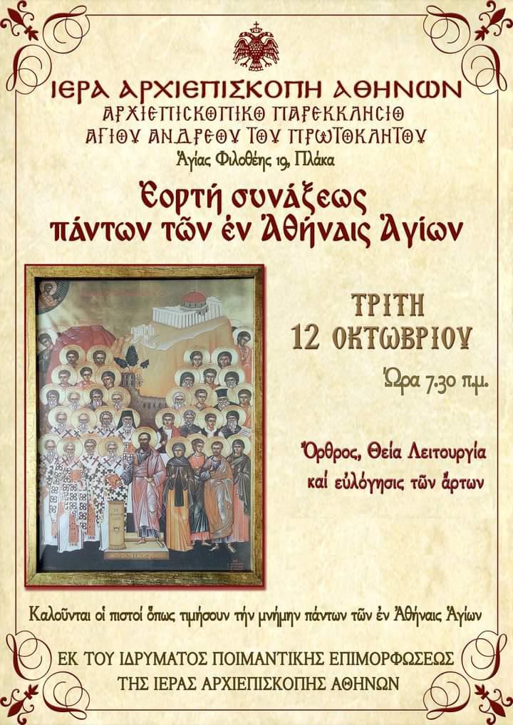 Θρησκετική Πανήγυρις επί της Εορτής της Συνάξεως Πάντων των εν Αθήναις Αγίων (12/10/2021)