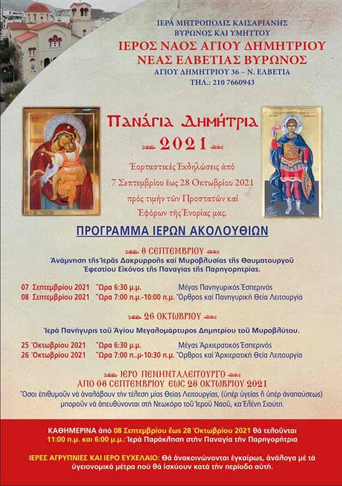 Ενημερωθείτε για το Πρόγραμμα επί των Εορταστικών Εκδηλώσεων του Ιερού Ναού Αγίου Δημητρίου Νέας Ελβετίας Βύρωνος Αττικής (Οκτώβριος 2021)