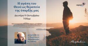 """π. Χαράλαμπος (Λίβυος) Παπαδόπουλος: """"Η αγάπη του Θεού ως θεραπεία της ύπαρξής μας"""""""