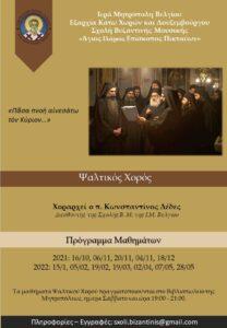Ενημερωθείτε για το Πρόγραμμα Επιμορφωτικών Σπουδών Τυπικού, Ψαλτικής Τέχνης της Σχολής Βαζαντινής Μουσικής της Ιεράς Μητρεοπόλεως Βελγίου με νέα και ενδιαφέροντα Μαθήματα