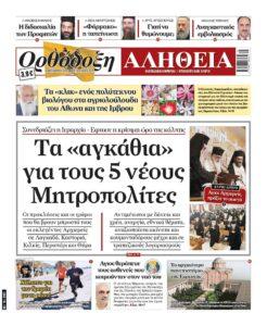 Aυτή την εβδομάδα η «Ορθόδοξη Αλήθεια» κυκλοφορεί με το δίτομο έργο για τη συμμετοχή της Ελληνορθόδοξης Εκκλησίας στον Αγώνα «Κρυφό Σχολειό»