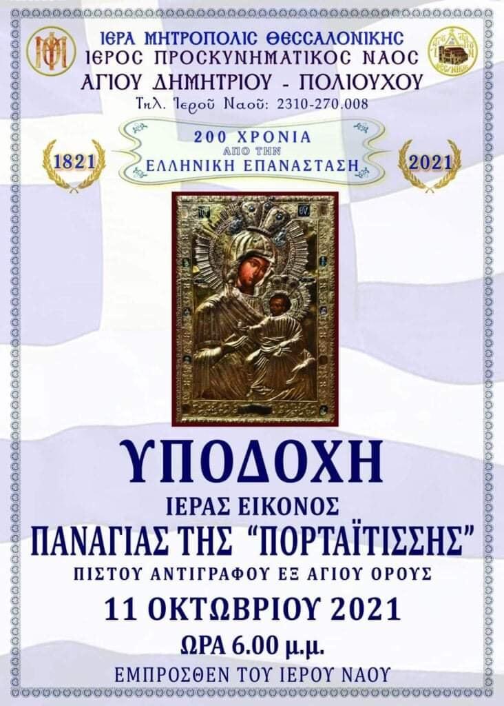 Ενημερωθείτε για το Πρόγραμμα των Ιερών Ακολουθιών επί της Εορτής του Αγίου Δημητρίου από το Ιερό Προσκυνηματικό Ναό Αγίου Δημητρίου Εφόρου & Προστάτου της Θεσσαλονίκης (11 - 31 Οκτωβρίου 2021)