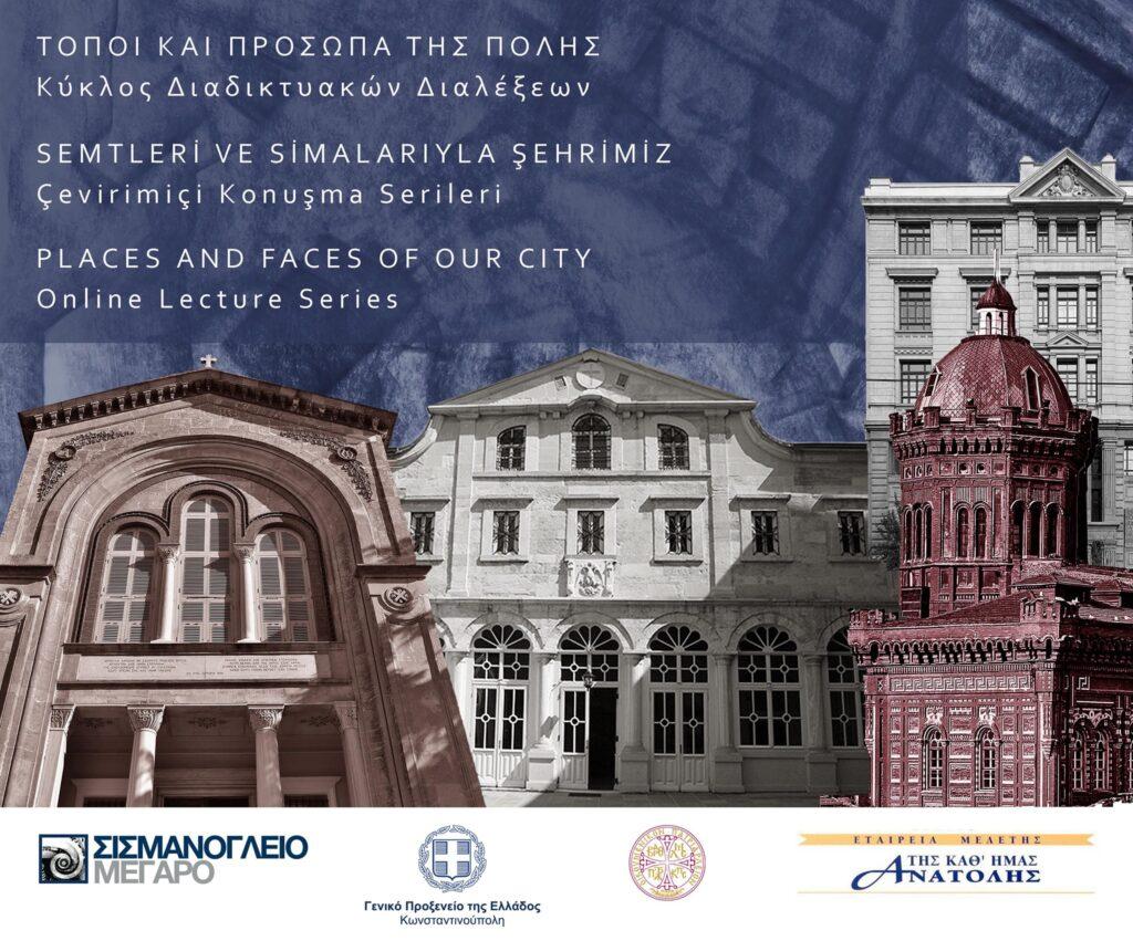 Σισμανόγλειο Μέγαρο – Γενικό Προξενείο της Ελλάδας στην Κωνσταντινούπολη «Τόποι και Πρόσωπα της Πόλης» - Β΄Κύκλος Διαδικτυακών Διαλέξεων (Οκτώβριος – Δεκέμβριος 2021)