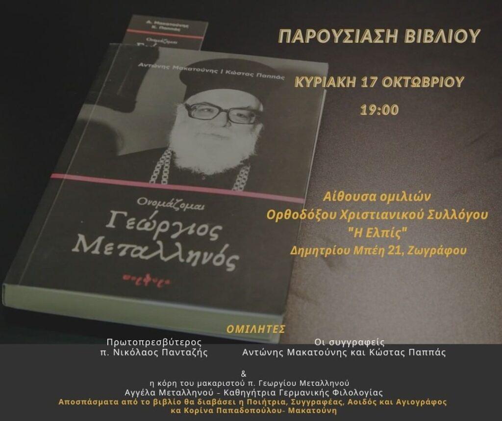 Παρουσίαση Βιβλίου: Oνομάζομαι Γεώργιος Μεταλληνός - Αφιέρωμα στον Μακαριστό Ιερέα και Πνευματικό