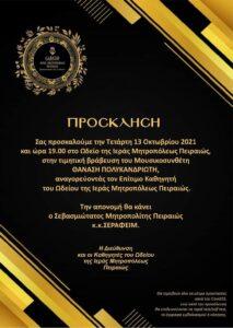 Τιμητική Εκδήλωση προς τιμήν του Μουσικοσυνθέτη Θανάση Πολυκανδριώτη θα διοργανωθεί στις 13/10/2021