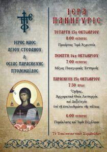 Θρησκευτική Πανήγυρίς Ιερού Ναού Αγίων Στεφάνου και Οσίας Παρασκευής Πτολεμαϊδος (13 - 15 Οκτωβρίου 2021)