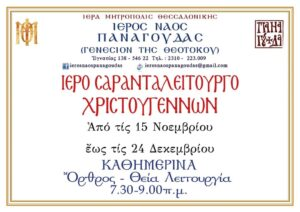 Ιερό Σαρανταλλείτουργο Χριστουγέννων θα γίνει στον Ιερό Ναό Παναγούδας (Γενέσιον της Θεοτόκου) Θεσσαλονίκης από τις 15/10/2021 έως 24/12/2021