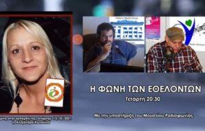 Τετάρτη 13/10/2021 στις 20:30 μ.μ. στο Βαλκανικό Radio Strimonika και στην εκπομπή «Η Φωνή των Εθελοντών» Ο Δημήτρης Κανναβός και ο Γρηγόρης Βερροιώτης έχουν καλεσμένη την Αλεξάνδρα Κωτούλια Επικεφαλή της Εθελοντικής Ομάδας Προτεκτα Ιλίου