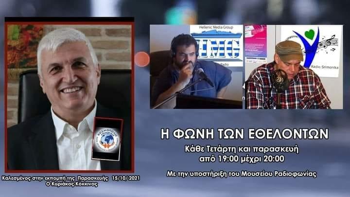 Παρασκευή 15/10/2021 στις 19:00 μ.μ. στο Βαλκανικό Radio Strimonika και στην εκπομπή «Η Φωνή των Εθελοντών» Ο Δημήτρης Κανναβός και ο Γρηγόρης Βερροιώτης έχουν καλεσμένo τον κ. Κυριάκο Κόκκινο Δικηγόρος - Ποινικολόγος, Πρόεδρος Κίνησης Οργανικότητας ΚΟΣΜΟΠΟΛΙΣ, Coach, CSAP, Εκπαιδευτής Ενηλίκων
