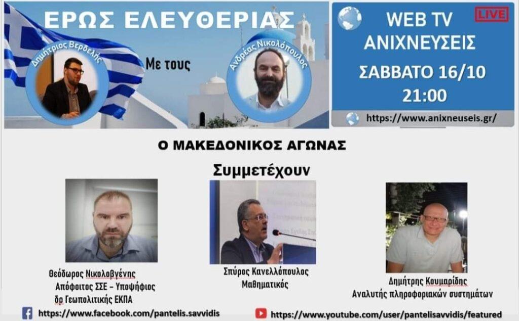 Παρακολουθήστε το Σάββατο 16/10/2021 και ώρα 21:00 την Εκπομπή με θέμα: Ο Μακεδονικός Αγώνας (VIDEO LIVE)