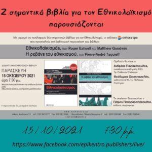 Με αφορμή την κυκλοφορία δύο σημαντικών Βιβλίων για τον Εθνικολαϊκισμό, οι Εκδόσεις Επίκεντρο σας Προσκαλούν στη Διαδικτυακή Παρουσίαση των Βιβλίων (VIDEO)