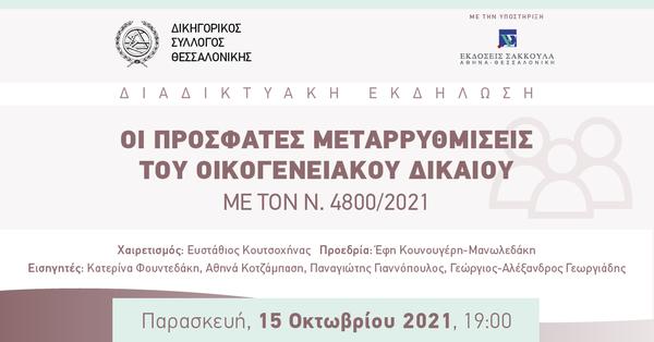 Διαδικτυακή Εκδήλωση διοργανώνει ο Δικηγορικός Σύλλογος Θεσσαλονίκης με θέμα: Οι πρόσφατες μεταρρυθμίσεις του οικογενειακού Δικαίου με τον Ν. 4800/2021