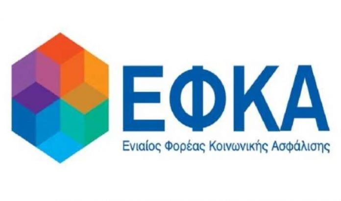 e-ΕΦΚΑ: Άνοιξε η πλατφόρμα για τα Αναδρομικά της Σύνταξης