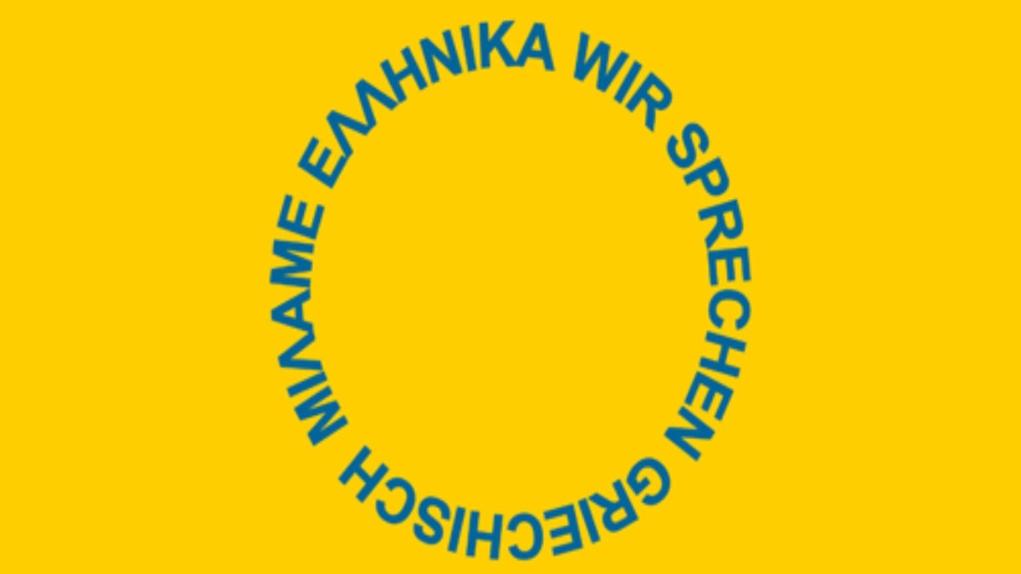 Τμήματα εκμάθησης Ελληνικών στο Βερολίνο