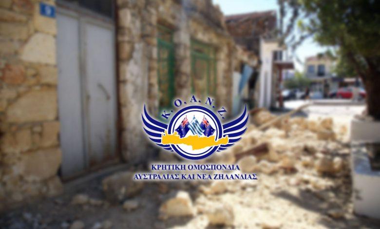 Ομογενείς της Αυστραλίας συγκεντρώνουν χρήματα για τους σεισμόπληκτους