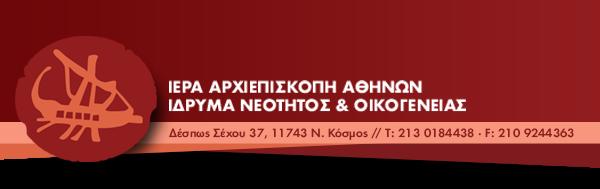 Σεμινάριο Μελλονύμφων διοργανώνει το Ίδρυμα Νεότητος & Οικογένειας της Ιεράς Αρχιεπισκοπής Αθηνών